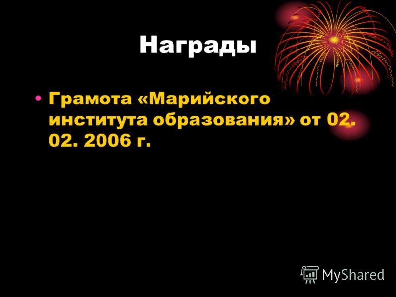 Награды Грамота «Марийского института образования» от 02. 02. 2006 г.