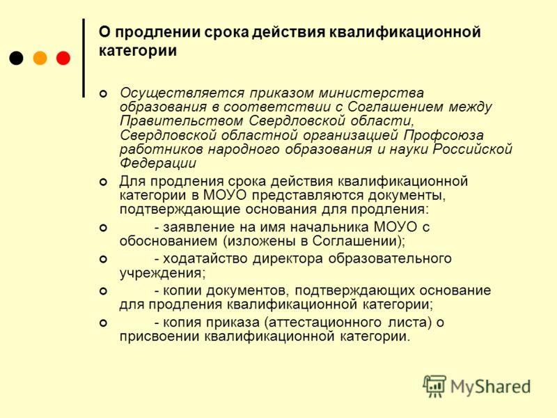 О продлении срока действия квалификационной категории Осуществляется приказом министерства образования в соответствии с Соглашением между Правительством Свердловской области, Свердловской областной организацией Профсоюза работников народного образова
