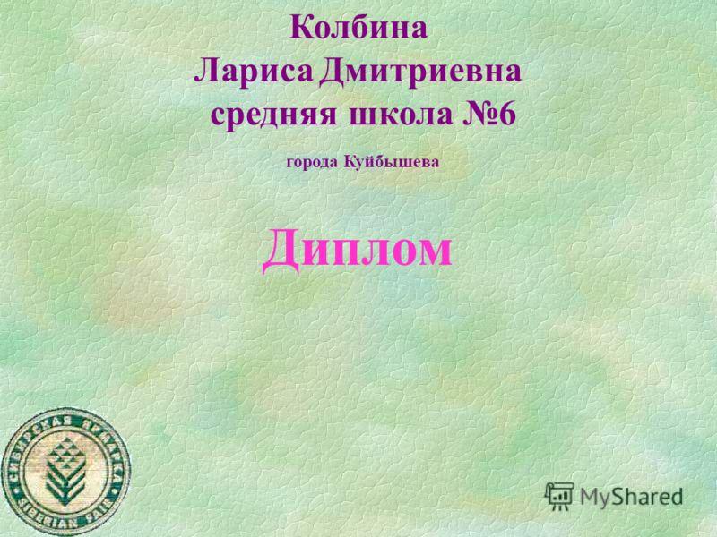 Безденежных Геннадий Иванович школа 2 города Куйбышева Диплом