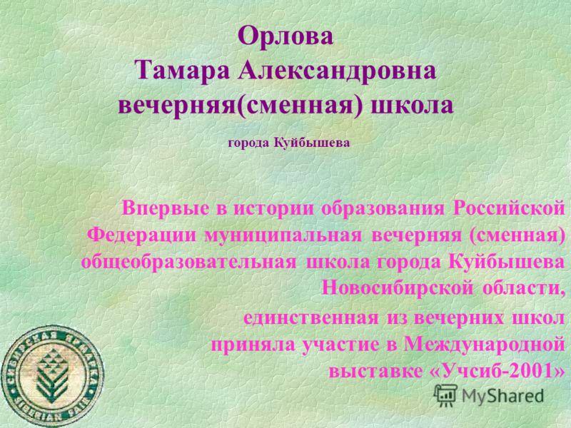 Колбина Лариса Дмитриевна средняя школа 6 города Куйбышева Диплом