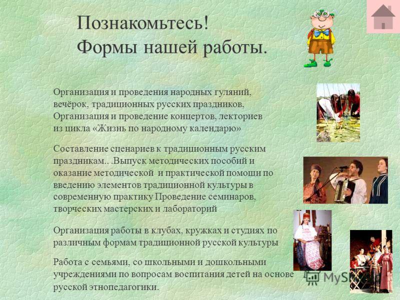 Что умеем мы Вам скажем, и научим, и покажем! Фольклорные студиизнакомят с традиционной русской народной песней, обучают правилам исполнения традиционной народной песни разных районов Новосибирской области и регионов России. Студии народного танцазна