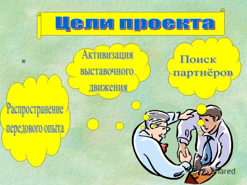 Лаборатория эффективности образовательных выставок Авторы: Коллектив руководителей образовательных учреждений города Куйбышева Новосибирской области Апрель 2001г.
