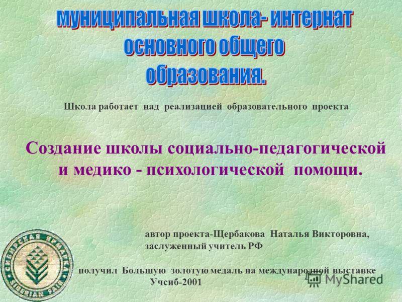 Педагоги внедряют инновации, участвуют в Международных выставках «Учсиб-2000», «Учсиб - 2001». Дипломант выставок Томина Галина Николаевна