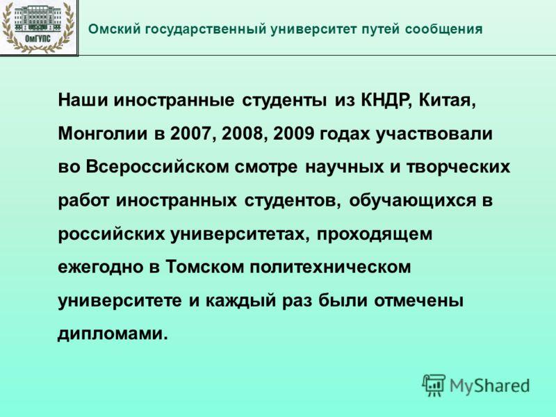 Наши иностранные студенты из КНДР, Китая, Монголии в 2007, 2008, 2009 годах участвовали во Всероссийском смотре научных и творческих работ иностранных студентов, обучающихся в российских университетах, проходящем ежегодно в Томском политехническом ун