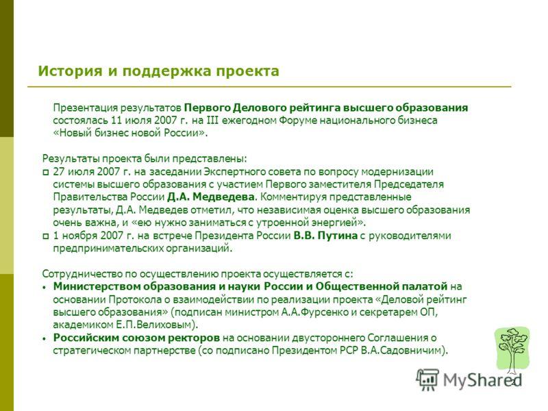 2 Презентация результатов Первого Делового рейтинга высшего образования состоялась 11 июля 2007 г. на III ежегодном Форуме национального бизнеса «Новый бизнес новой России». Результаты проекта были представлены: 27 июля 2007 г. на заседании Экспертно