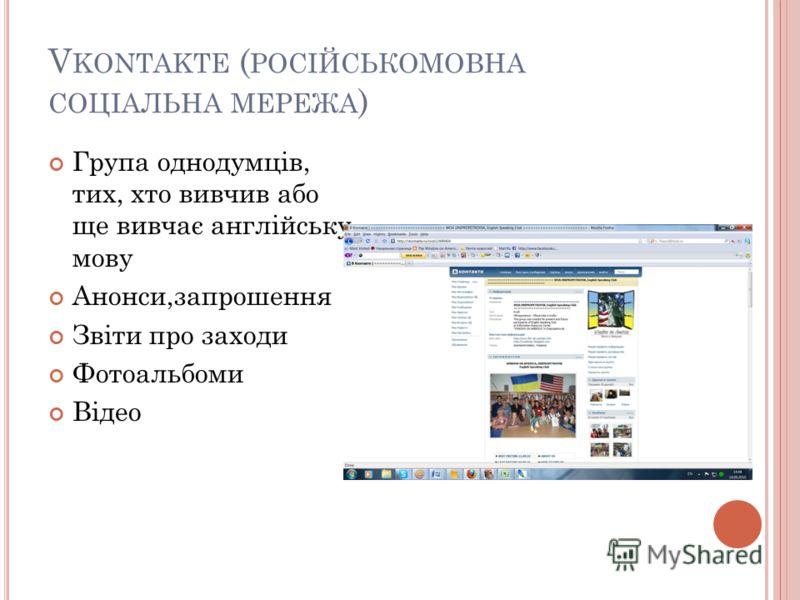 V KONTAKTE ( РОСІЙСЬКОМОВНА СОЦІАЛЬНА МЕРЕЖА ) Група однодумців, тих, хто вивчив або ще вивчає англійську мову Анонси,запрошення Звіти про заходи Фотоальбоми Відео