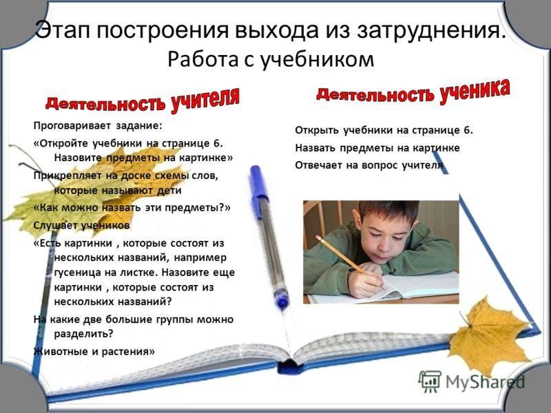 Лукяненко Э.А. МКОУ СОШ 256 г.Фокино Этап построения выхода из затруднения. Работа с учебником Проговаривает задание: «Откройте учебники на странице 6. Назовите предметы на картинке» Прикрепляет на доске схемы слов, которые называют дети «Как можно н