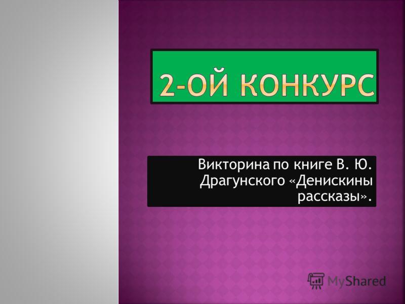 Викторина по книге В. Ю. Драгунского «Денискины рассказы».