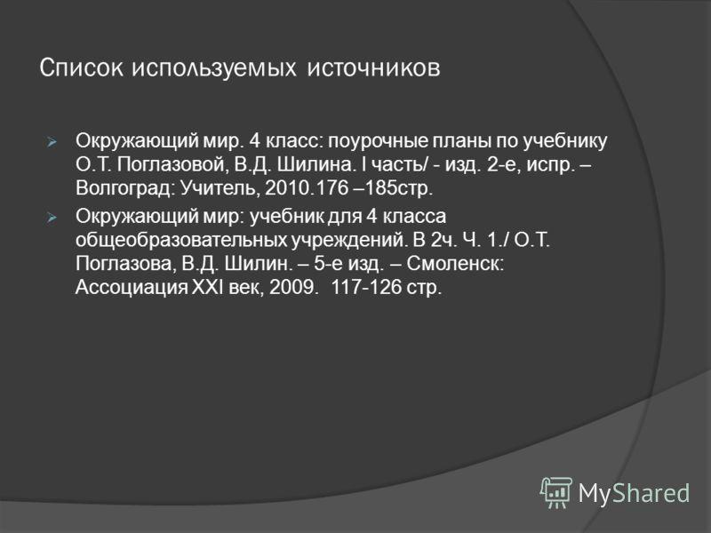 Список используемых источников <a href='http://www.myshared.ru/theme/prezentatsii-4-klass-okrujayuschiy-mir' title='по окружающему миру 4 класс'>Окруж