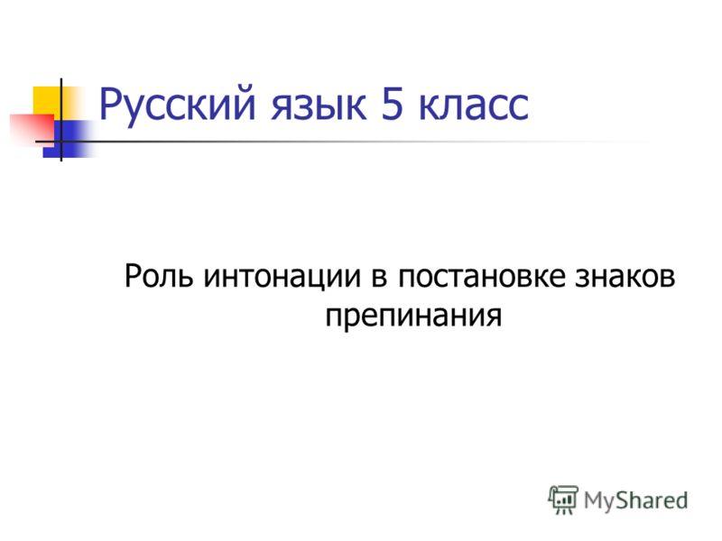 Русский язык 5 класс Роль интонации в постановке знаков препинания