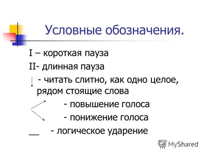 Условные обозначения. I – короткая пауза II- длинная пауза - читать слитно, как одно целое, рядом стоящие слова - повышение голоса - понижение голоса __ - логическое ударение