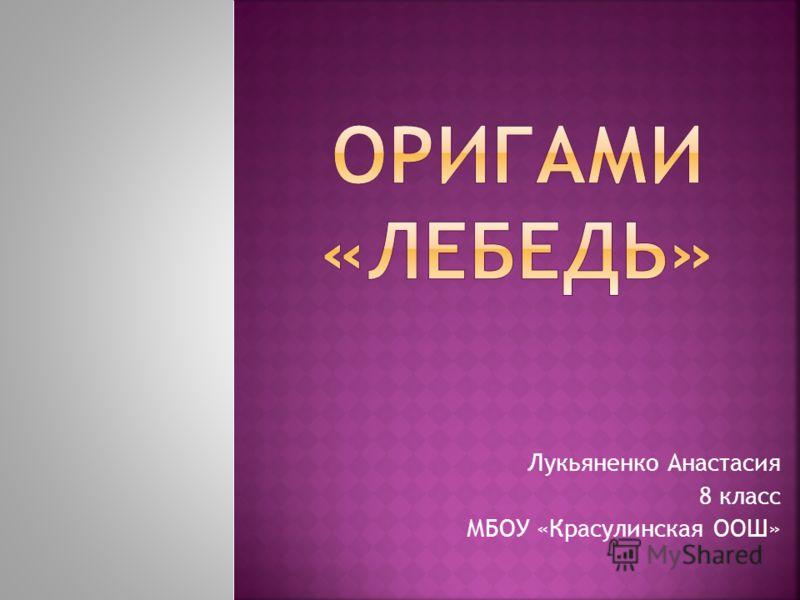 Лукьяненко Анастасия 8 класс МБОУ «Красулинская ООШ»