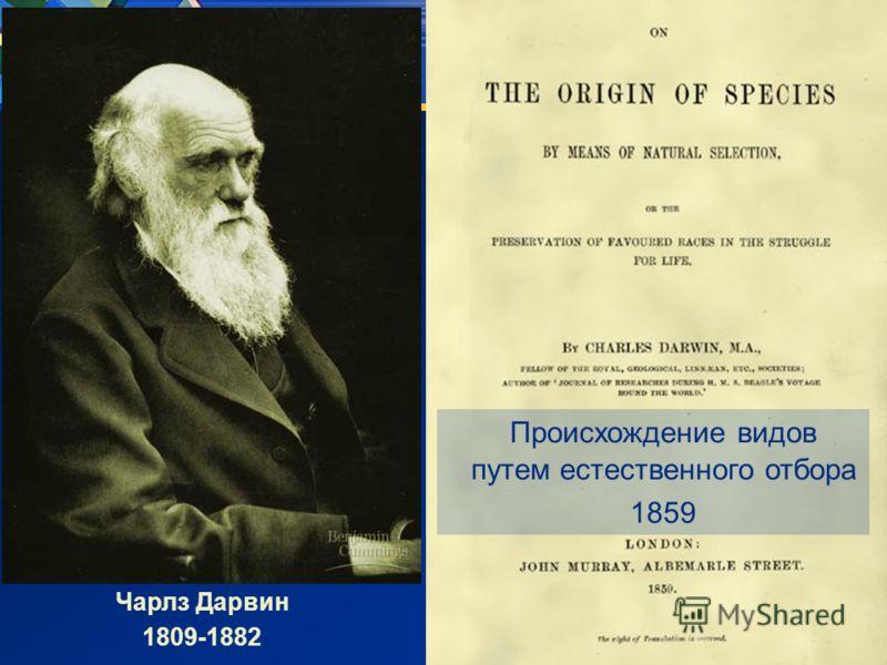 Чарлз Дарвин 1809-1882 Происхождение видов путем естественного отбора 1859