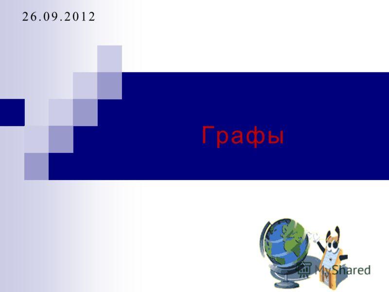 Графы 26.09.2012