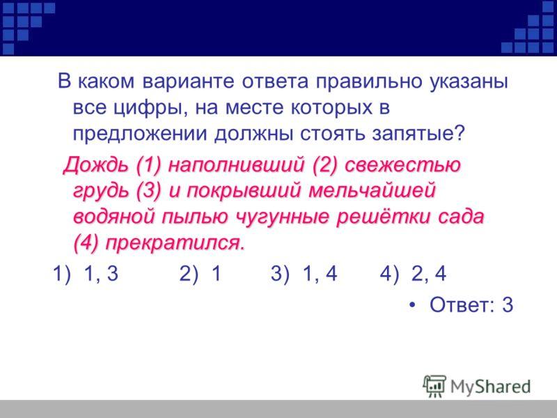 В каком варианте ответа правильно указаны все цифры, на месте которых в предложении должны стоять запятые? Дождь (1) наполнивший (2) свежестью грудь (3) и покрывший мельчайшей водяной пылью чугунные решётки сада (4) прекратился. Дождь (1) наполнивший