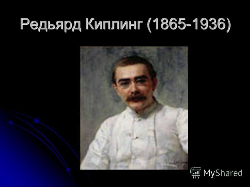 Редьярд Киплинг (1865-1936)