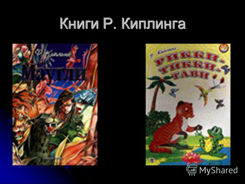 Книги Р. Киплинга