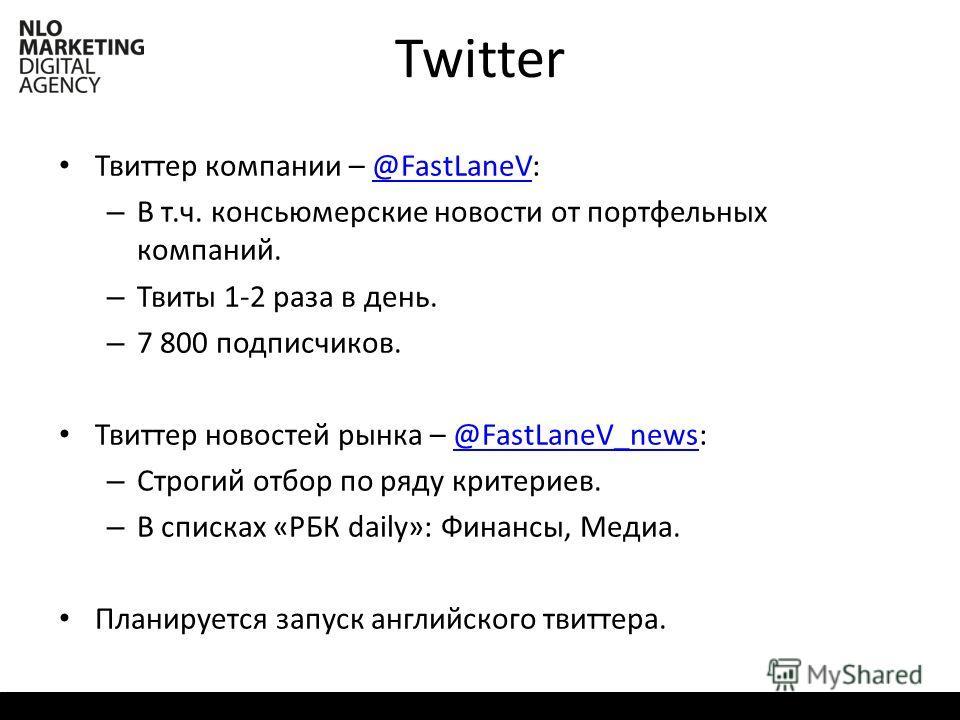 Twitter Твиттер компании – @FastLaneV:@FastLaneV – В т.ч. консьюмерские новости от портфельных компаний. – Твиты 1-2 раза в день. – 7 800 подписчиков. Твиттер новостей рынка – @FastLaneV_news:@FastLaneV_news – Строгий отбор по ряду критериев. – В спи