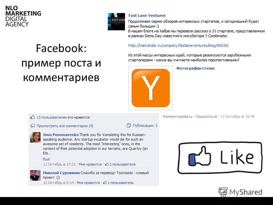Facebook: пример поста и комментариев