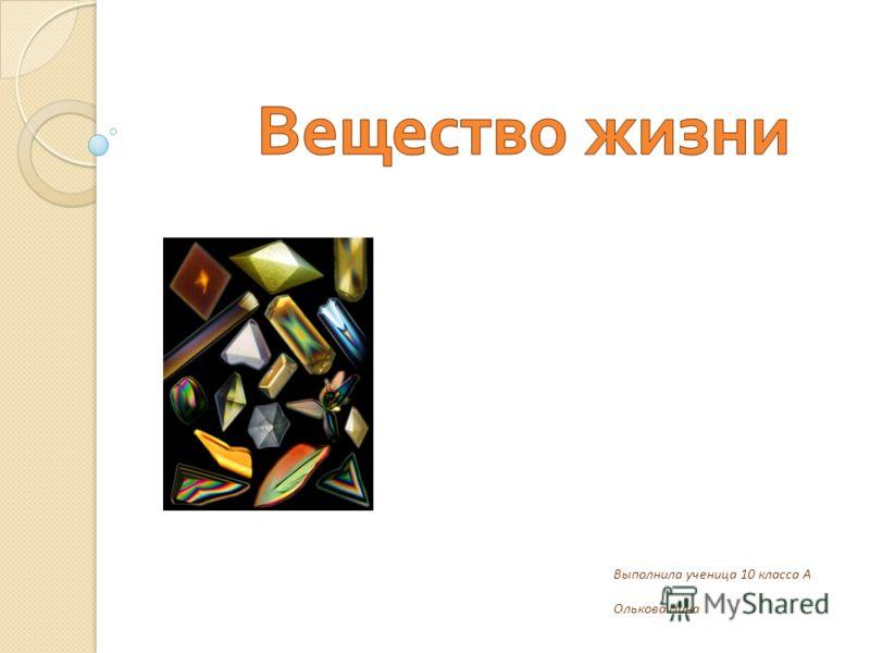 Выполнила ученица 10 класса А Олькова Нина