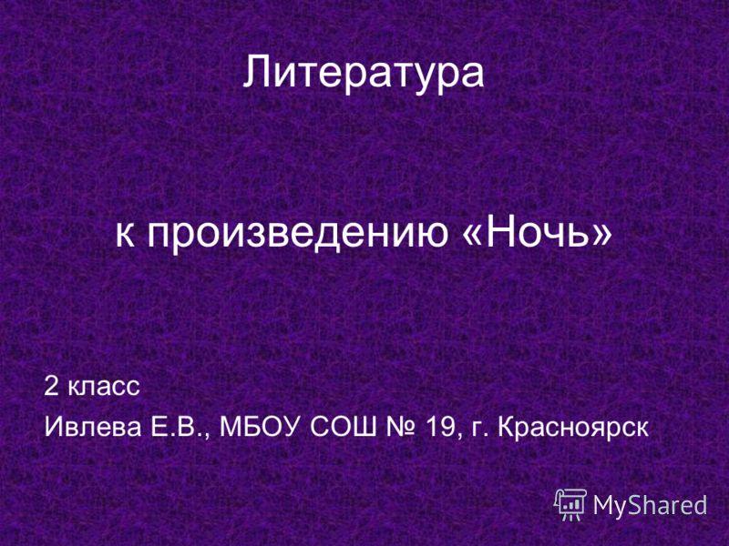 Литература к произведению «Ночь» 2 класс Ивлева Е.В., МБОУ СОШ 19, г. Красноярск