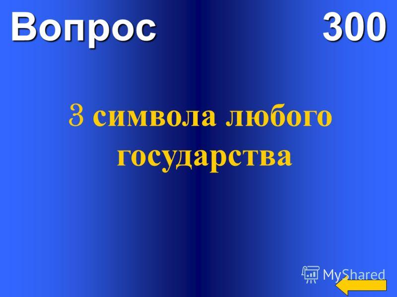 Вопрос 300 3 символа любого государства
