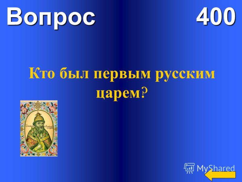 Вопрос 400 Кто был первым русским царем ?