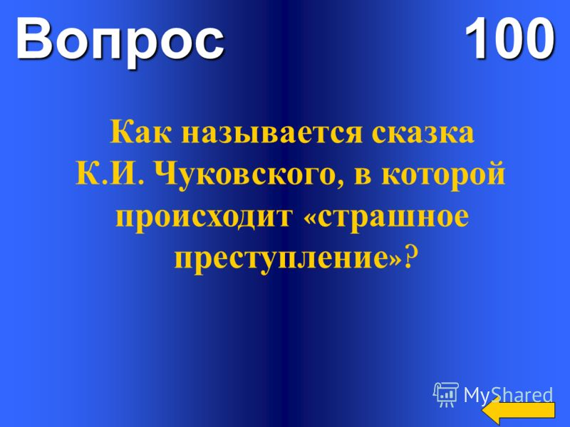 Вопрос 100 Как называется сказка К. И. Чуковского, в которой происходит « страшное преступление »?