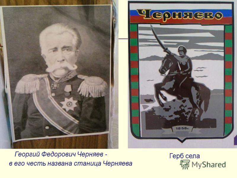 Герб села Георгий Федорович Черняев - в его честь названа станица Черняева