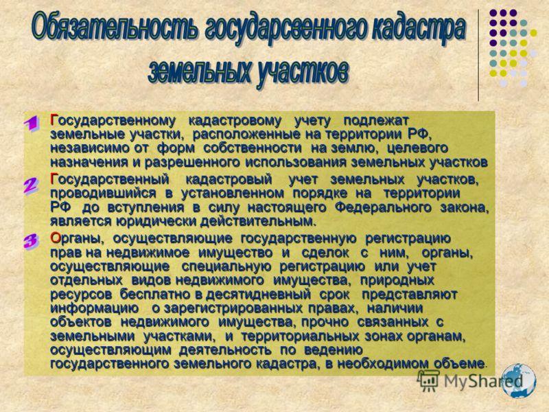 Государственному кадастровому учету подлежат земельные участки, расположенные на территории РФ, независимо от форм собственности на землю, целевого назначения и разрешенного использования земельных участков Государственному кадастровому учету подлежа