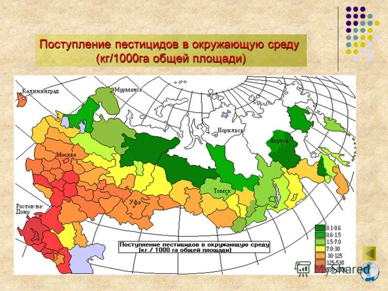 Поступление пестицидов в окружающую среду (кг/1000га общей площади)