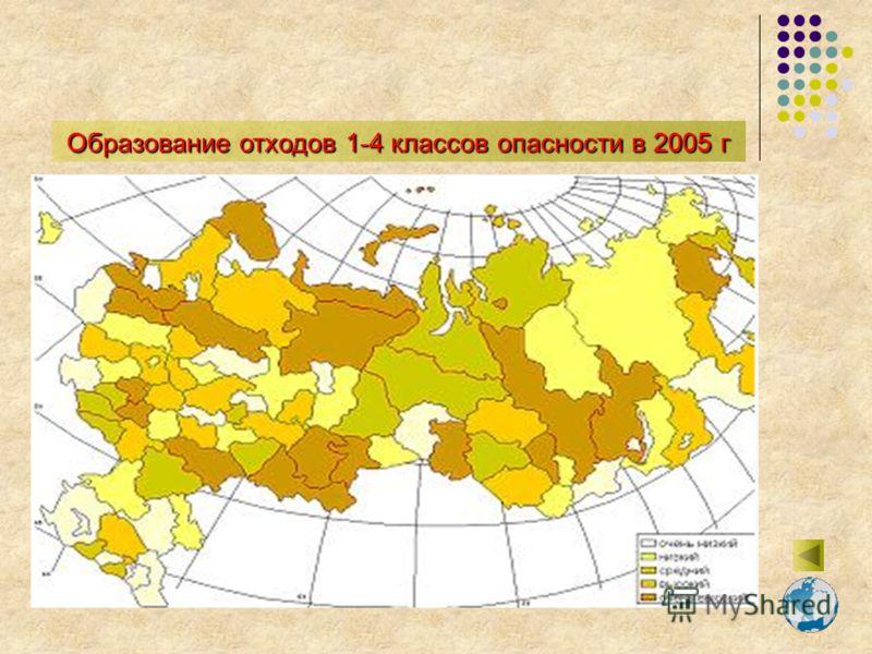 Образование отходов 1-4 классов опасности в 2005 г
