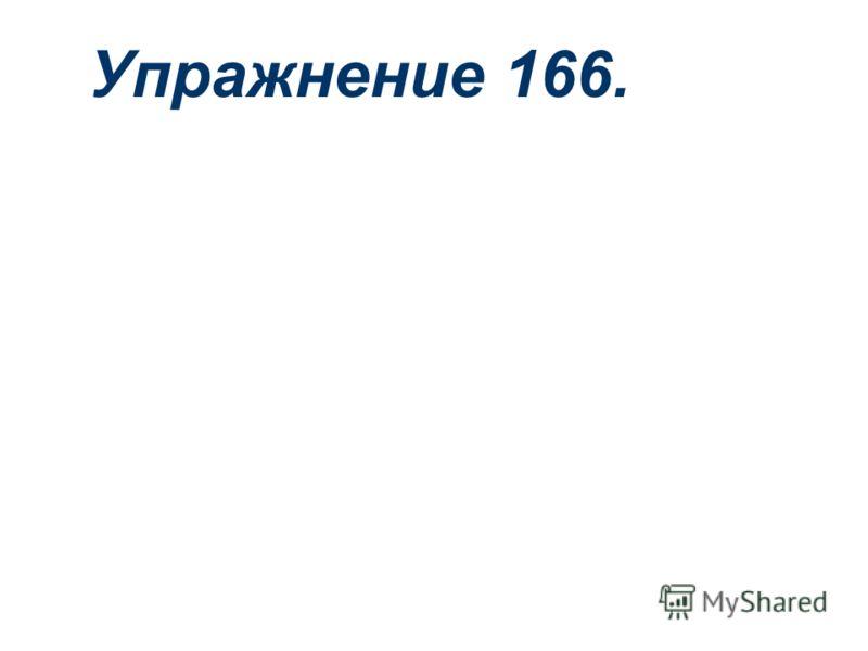 Упражнение 166.