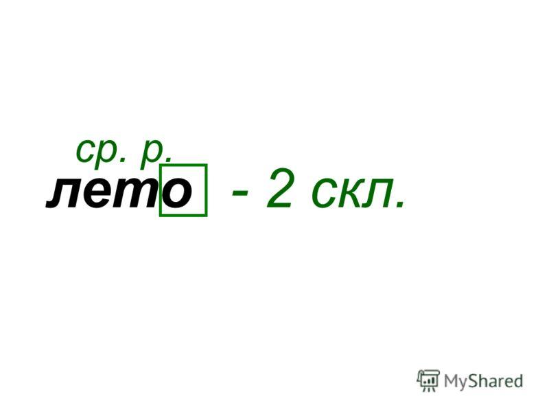 лето ср. р. - 2 скл.