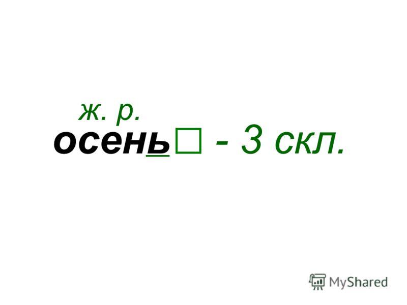 осень ж. р. - 3 скл.