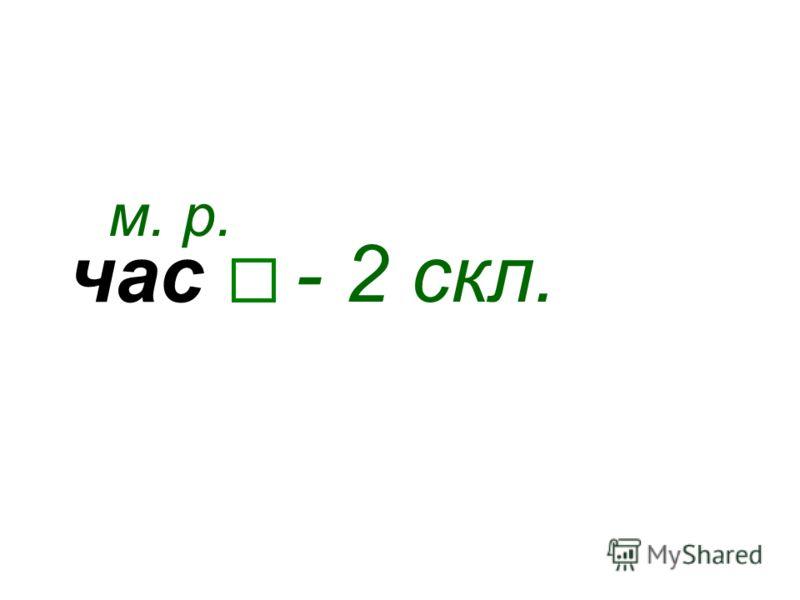 час м. р. - 2 скл.