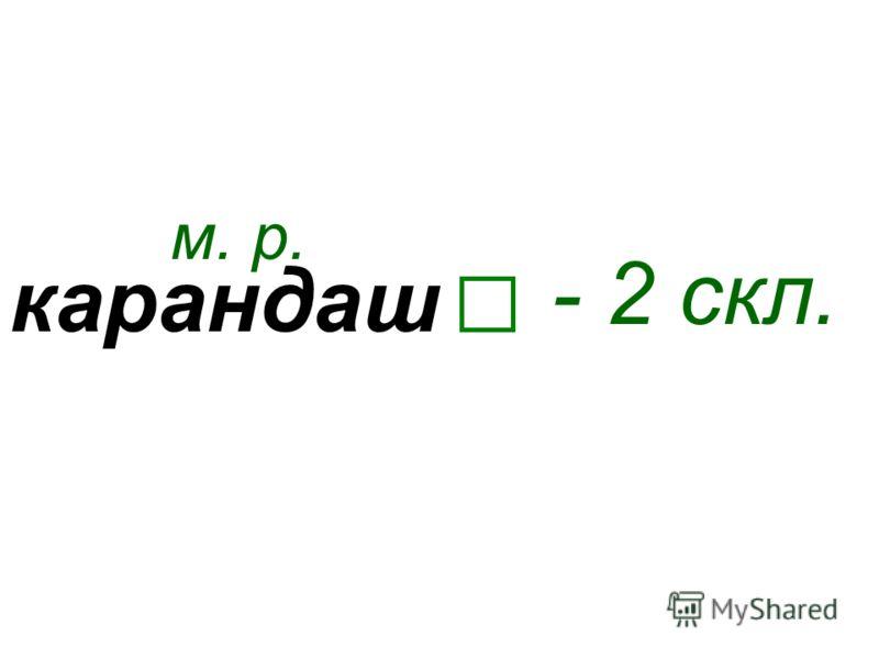 карандаш м. р. - 2 скл.