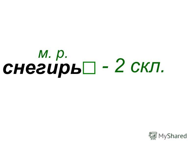 снегирь м. р. - 2 скл.
