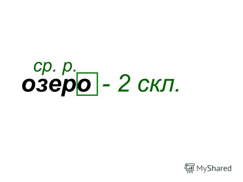 озеро ср. р. - 2 скл.