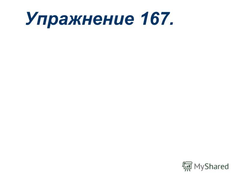 Упражнение 167.