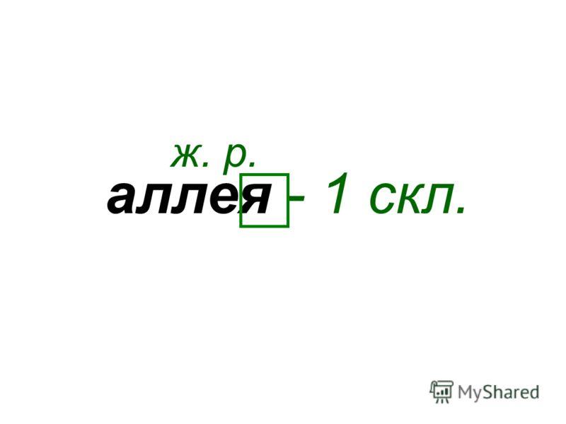 аллея ж. р. - 1 скл.