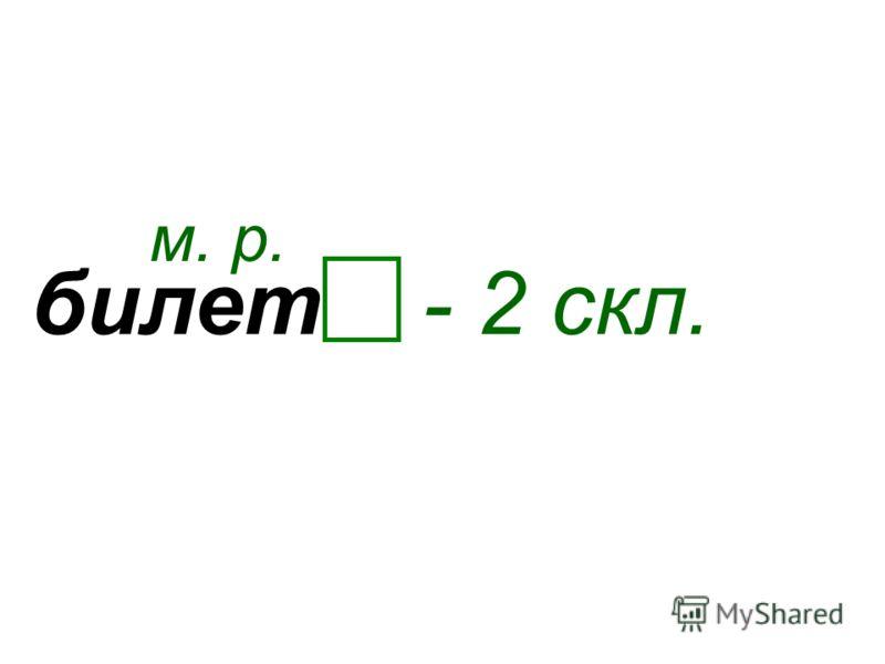 билет м. р. - 2 скл.