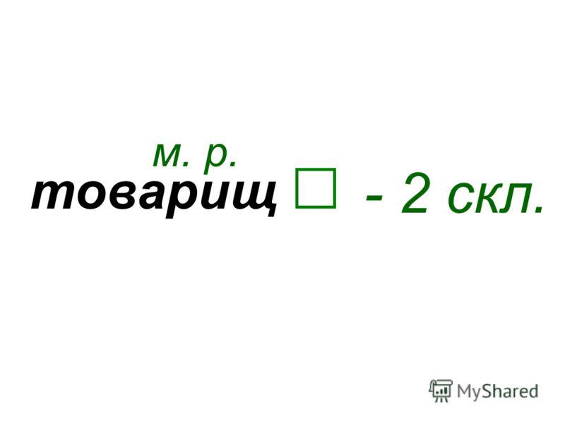 товарищ м. р. - 2 скл.