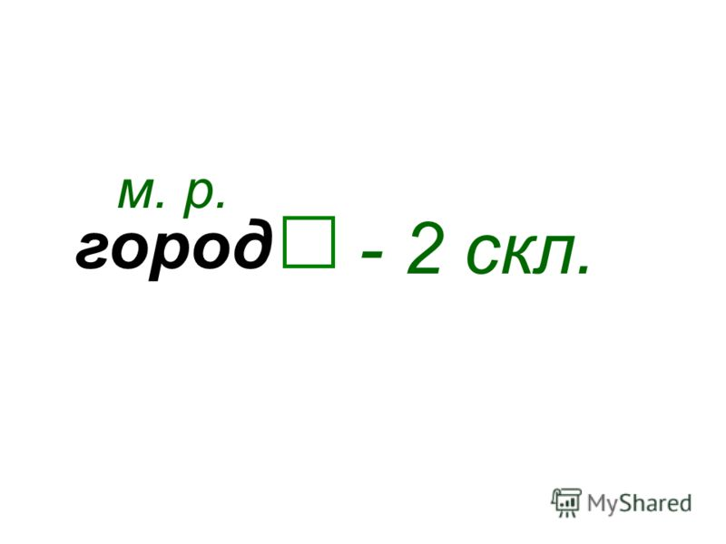 город м. р. - 2 скл.