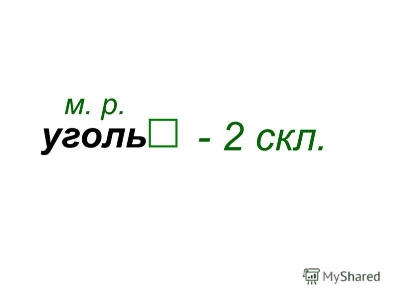 уголь м. р. - 2 скл.