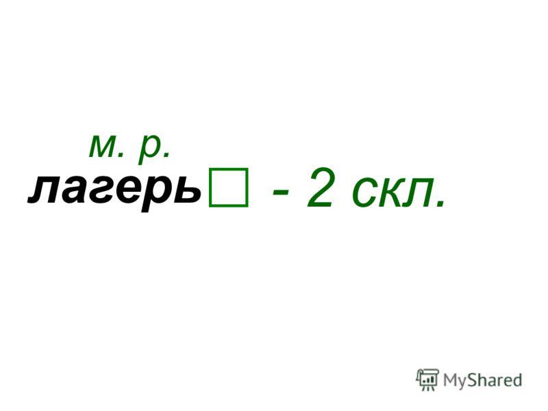 лагерь м. р. - 2 скл.