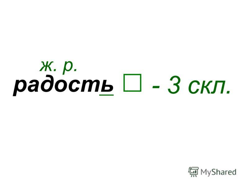 радость ж. р. - 3 скл.