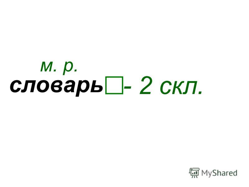 словарь м. р. - 2 скл.