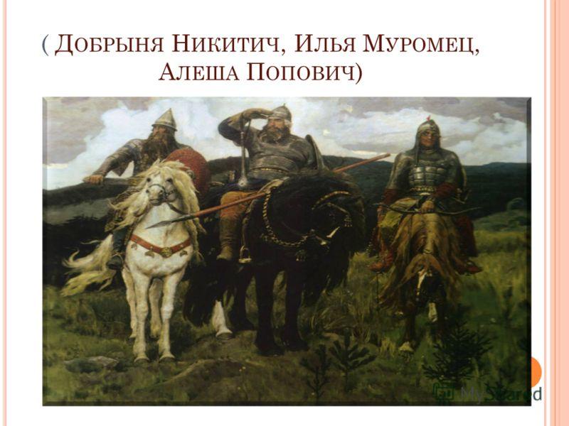 Назовите трех русских былинных богатырей.