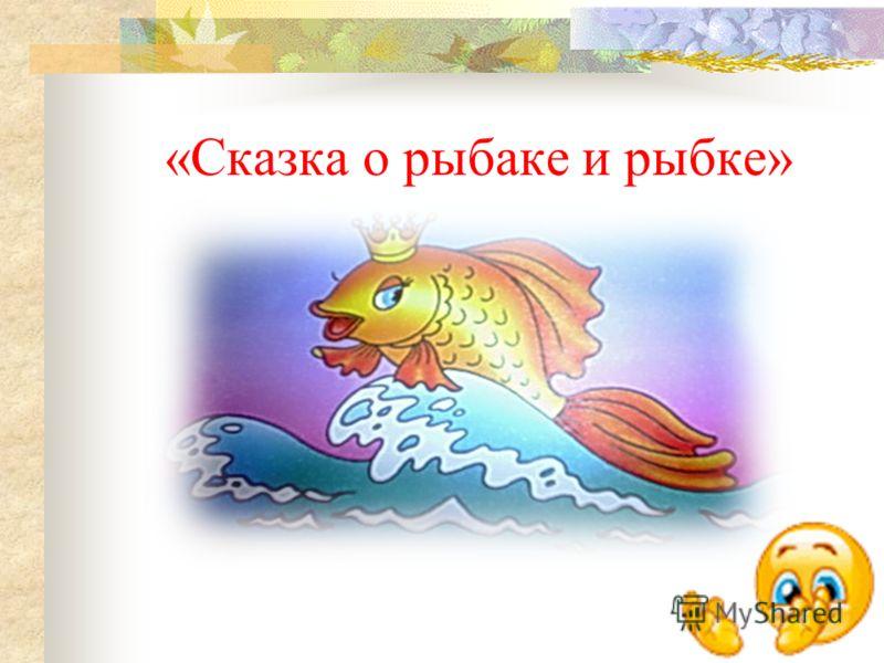 В какой сказке А. С. Пушкина употребляется фразеологизм «Белены объелся»?